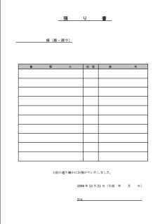 ビジネス書式:預り書のサンプル