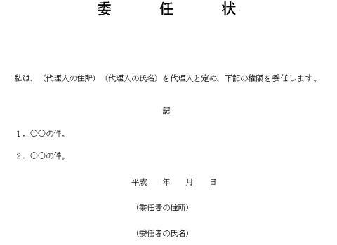 委任状の書き方テンプレート集 ... : 縦書き 便箋 : すべての講義