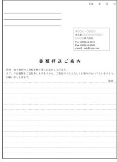 ビジネス書式:送付状のサンプル